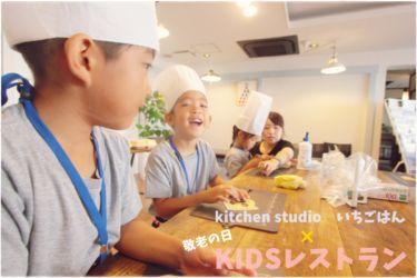 KIDSレストラン,敬老の日,日山ごはんIMG_1426-003