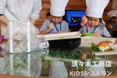 KIDSレストラン,須々木工務店IMG_9701-031