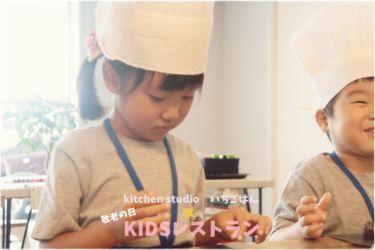 KIDSレストラン,敬老の日,日山ごはんIMG_7413-032