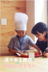 KIDSレストラン,須々木工務店IMG_0632-019