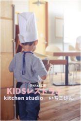 KIDSレストランNAYA工房1IMG_0363-051