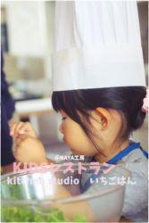 KIDSレストランNAYA工房1IMG_0309-014