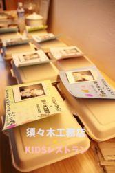 KIDSレストラン,須々木工務店IMG_9884-016