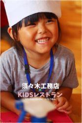 KIDSレストラン,須々木工務店IMG_5524-002