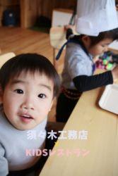 KIDSレストラン,須々木工務店IMG_9757-002