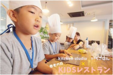 KIDSレストラン,敬老の日,日山ごはんIMG_1427-004