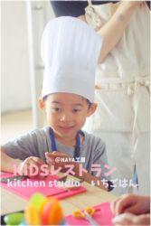 KIDSレストランNAYA工房1IMG_0320-025