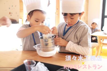 KIDSレストラン,須々木工務店IMG_9647-011