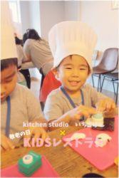 KIDSレストラン,敬老の日,日山ごはんIMG_1483-041