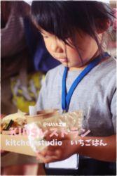 KIDSレストランNAYA工房1IMG_0369-059