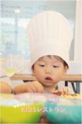 KIDSレストラン,敬老の日,日山ごはんIMG_7416-006