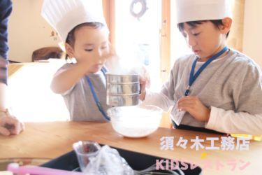 KIDSレストラン,須々木工務店IMG_9648-012