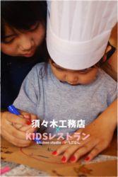 KIDSレストラン,須々木工務店IMG_5538-010