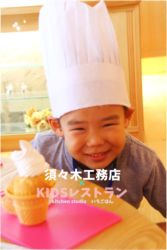 KIDSレストラン,須々木工務店IMG_5696-047