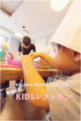 KIDSレストラン,敬老の日,日山ごはんIMG_1467-030