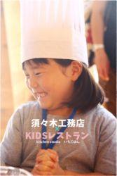 KIDSレストラン,須々木工務店IMG_5595-023