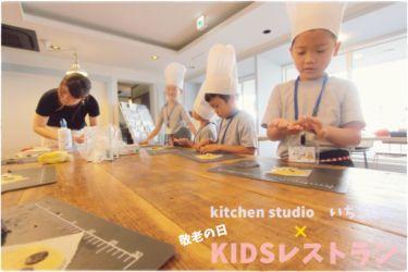 KIDSレストラン,敬老の日,日山ごはんIMG_1423-001