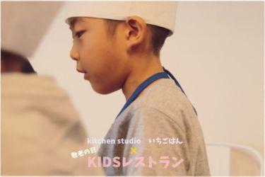 KIDSレストラン,敬老の日,日山ごはんIMG_7345-020