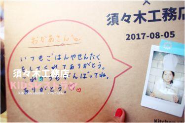 KIDSレストラン,須々木工務店IMG_5741-047