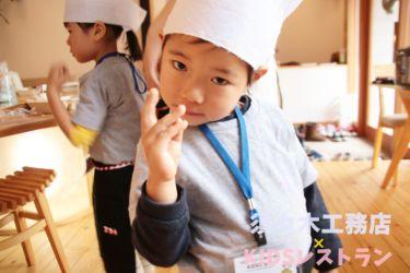 KIDSレストラン,須々木工務店IMG_9865-105