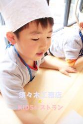 KIDSレストラン,須々木工務店IMG_9876-011