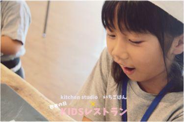 KIDSレストラン,敬老の日,日山ごはんIMG_7420-034