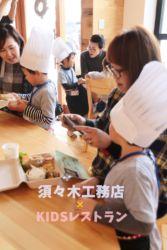 KIDSレストラン,須々木工務店IMG_9746-001