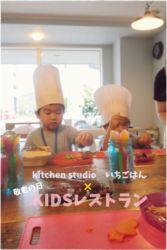 KIDSレストラン,敬老の日,日山ごはんIMG_1465-028