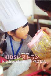 KIDSレストランNAYA工房1IMG_0325-030