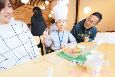 KIDSレストラン,須々木工務店IMG_9929-131