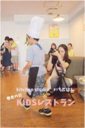 KIDSレストラン,敬老の日,日山ごはんIMG_1451-017