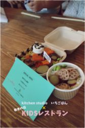 KIDSレストラン,敬老の日,日山ごはんIMG_7468-012