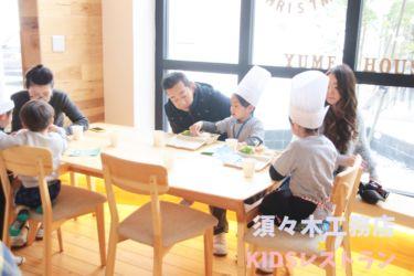 KIDSレストラン,須々木工務店IMG_9745-049