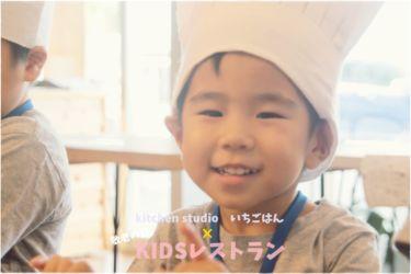 KIDSレストラン,敬老の日,日山ごはんIMG_7429-040