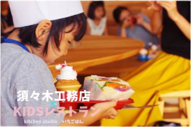 KIDSレストラン,須々木工務店IMG_0726-019