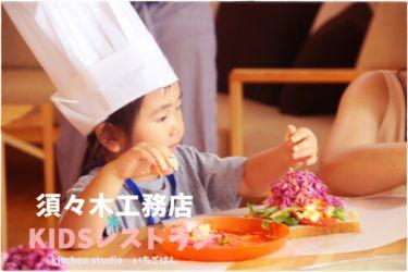 KIDSレストラン,須々木工務店IMG_0605-010