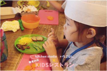 KIDSレストラン,敬老の日,日山ごはんIMG_7341-016