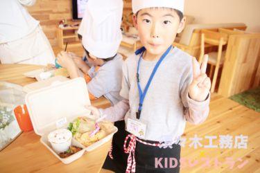 KIDSレストラン,須々木工務店IMG_9869-108