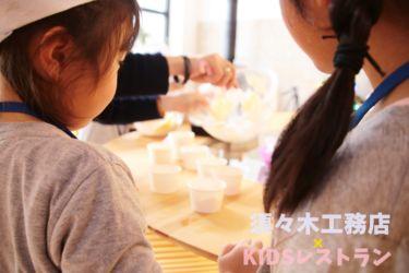 KIDSレストラン,須々木工務店IMG_9813-077