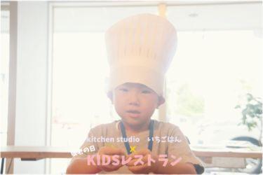 KIDSレストラン,敬老の日,日山ごはんIMG_7344-019