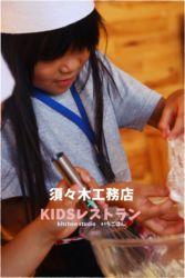 KIDSレストラン,須々木工務店IMG_5608-028