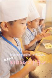 KIDSレストラン,敬老の日,日山ごはんIMG_1422-003