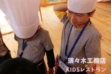 KIDSレストラン,須々木工務店IMG_9903-123