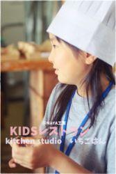KIDSレストランNAYA工房1IMG_0319-024