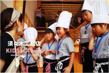 KIDSレストラン,須々木工務店IMG_5544-031