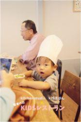 KIDSレストラン,敬老の日,日山ごはんIMG_7477-015