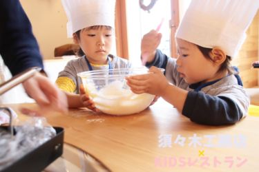 KIDSレストラン,須々木工務店IMG_9815-079