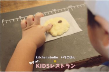 KIDSレストラン,敬老の日,日山ごはんIMG_7406-028
