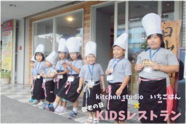 KIDSレストラン,敬老の日,日山ごはんIMG_1499-016