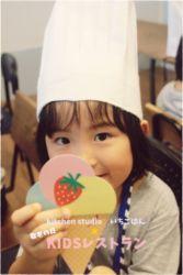 KIDSレストラン,敬老の日,日山ごはんIMG_7480-018
